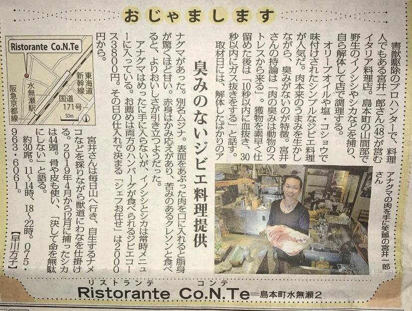 新聞に島本ジビエが紹介されました。